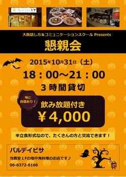 10月31日の懇親会.jpg